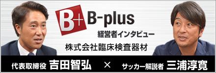 代表吉田智弘の経営者インタビュー